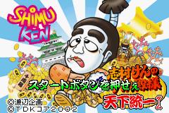 Shimura Ken no Baka Tonosama - Bakushou Tenka Touitsu Game