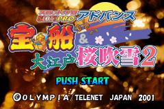 Slot! Pro Advance - Takarabune & Ooedo Sakurafubuki 2