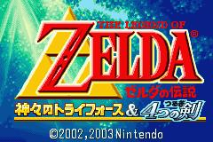 Zelda no Densetsu - Kamigami no Triforce & 4tsu no Tsurugi