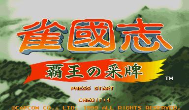 Jyangokushi: Haoh no Saihai (Japan 990527)