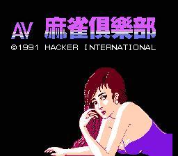 AV Strip Mahjong