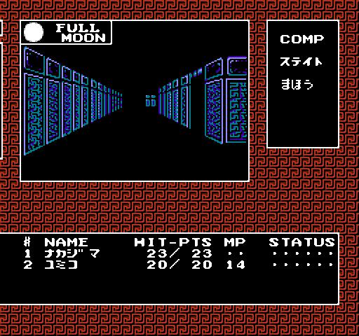 Digital Devil Monogatari - Megami Tensei