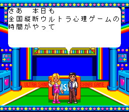 Zenkoku Juudan - Ultra Shinri Game