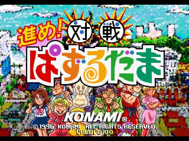 Susume! Taisen Puzzle-Dama (GV027 JAPAN 1.20)