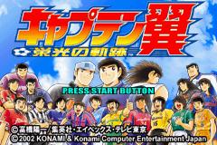 Captain Tsubasa - Eikou no Kiseki