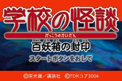 Gakkou no Kaidan - Hyakuyoubako no Fuuin