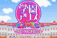 Gakuen Alice - Dokidoki Fushigi Taiken