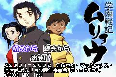 Gakuen Senki Muryou