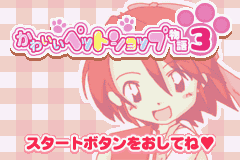 Kawaii Pet Shop Monogatari 3