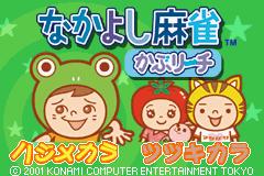 Nakayoshi Mahjong - Kaburiichi